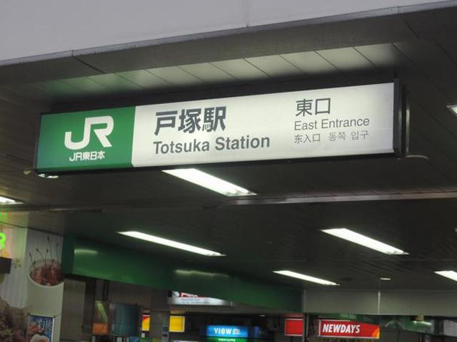 戸塚駅のエリア情報10