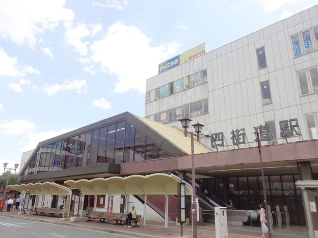 四街道駅のエリア情報2