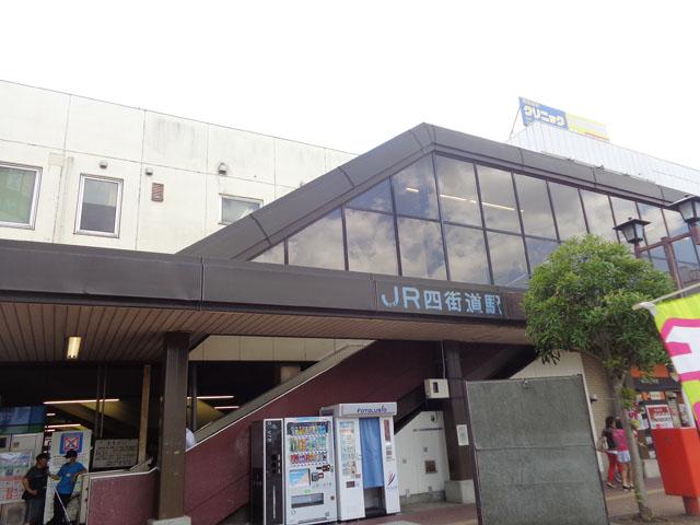 四街道駅のエリア情報3