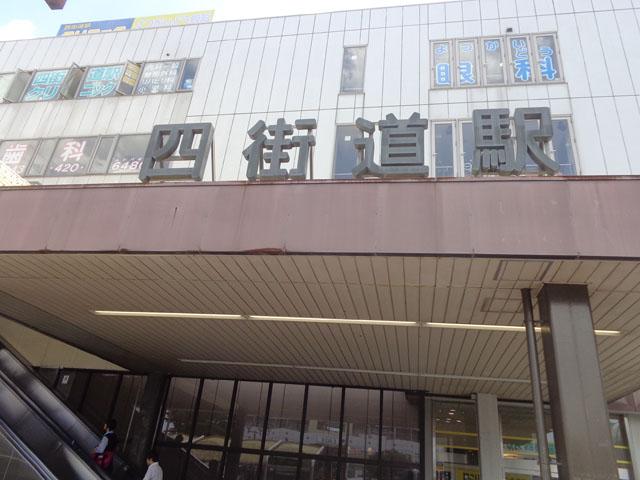 四街道駅のエリア情報4