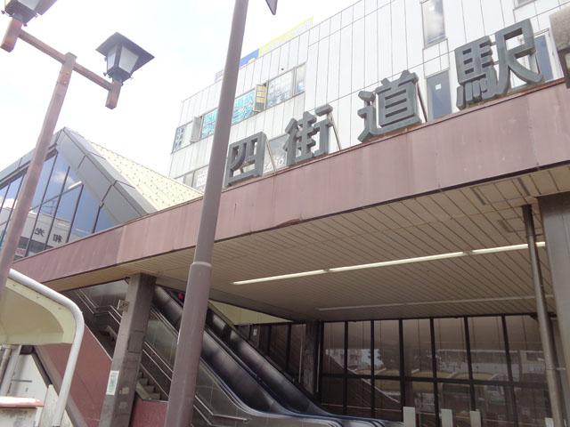 四街道駅のエリア情報5
