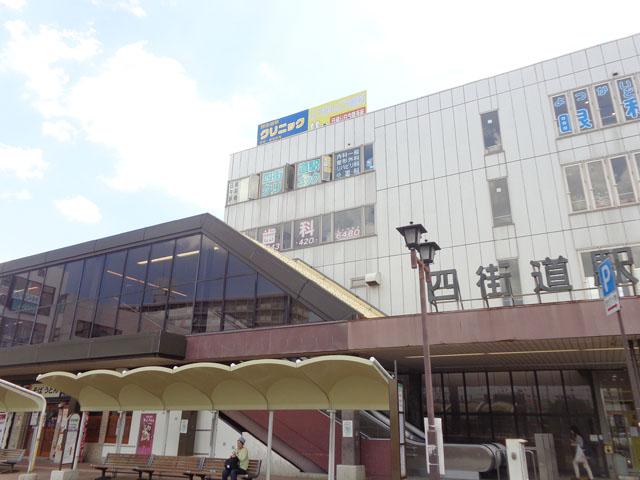 四街道駅のエリア情報7