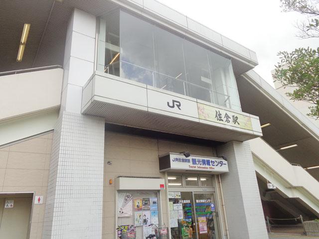 佐倉駅のエリア情報2