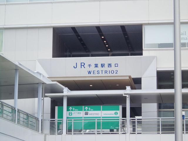 千葉駅のエリア情報10