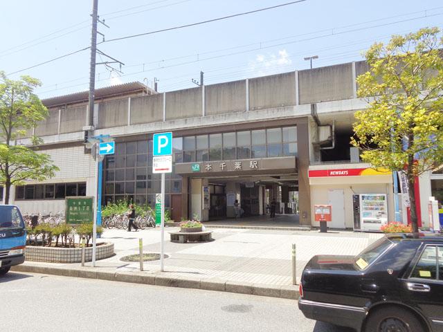 本千葉駅のエリア情報4