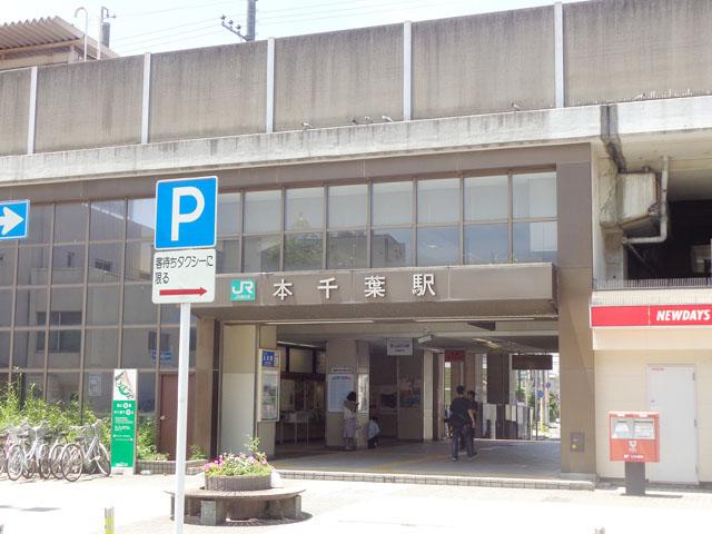 本千葉駅のエリア情報5