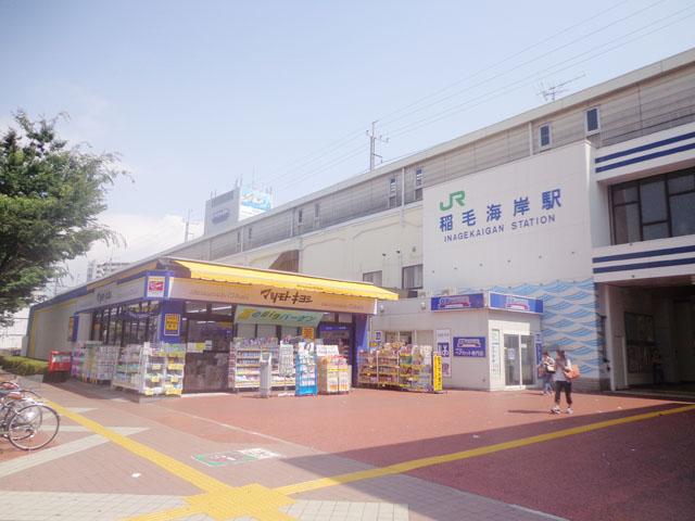 稲毛海岸駅のエリア情報2
