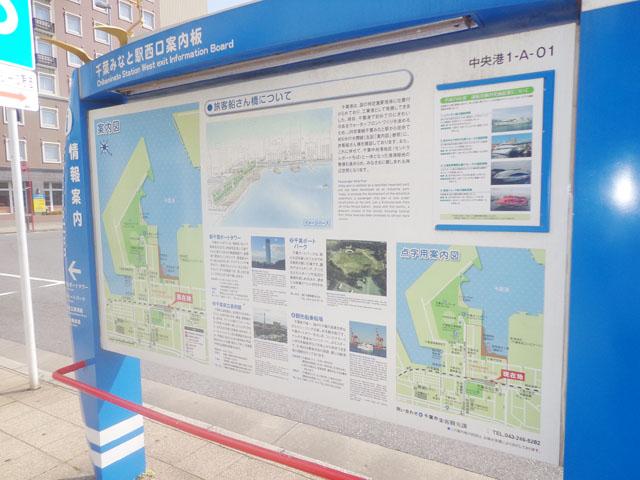 千葉みなと駅のエリア情報7