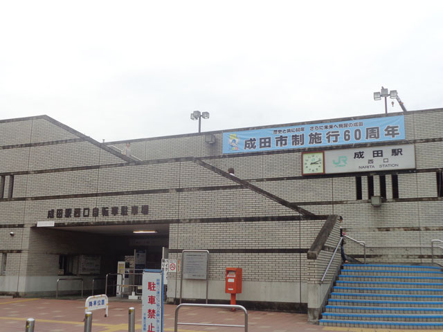 成田駅のエリア情報1