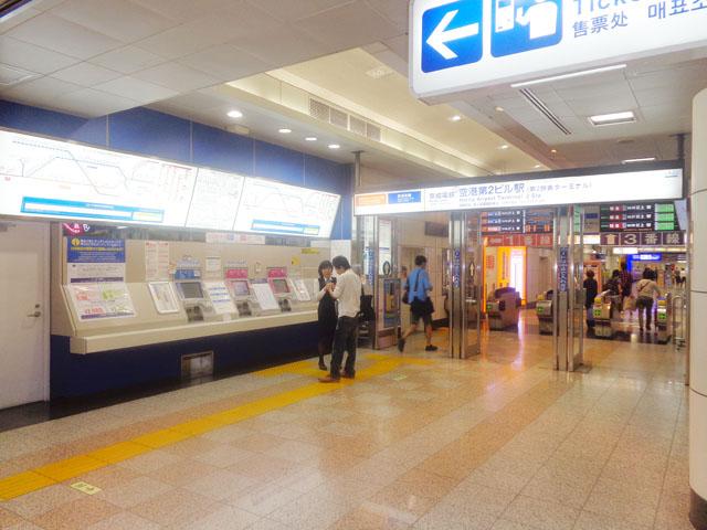 空港第2ビル駅のエリア情報2