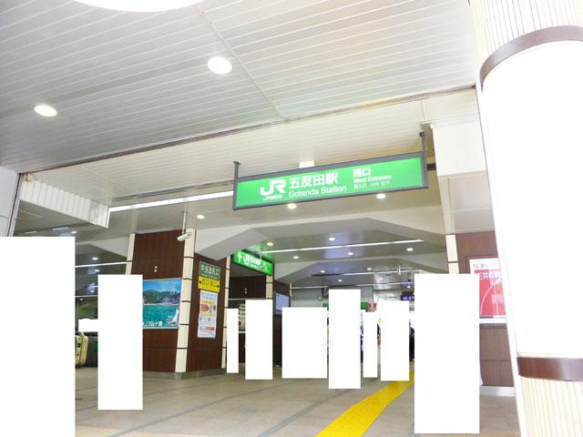 五反田駅のエリア情報2