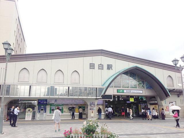 目白駅のエリア情報1