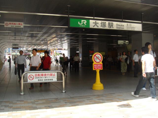大塚駅のエリア情報1