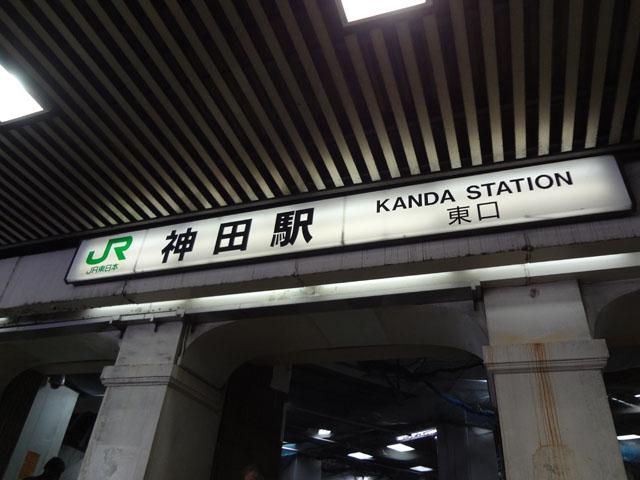 神田駅のエリア情報1