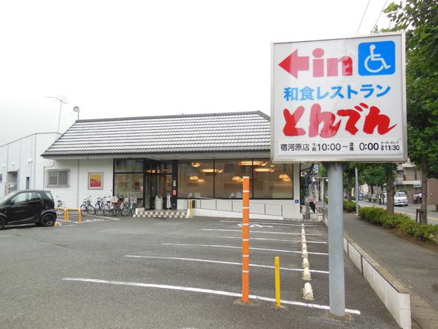 宿河原駅のエリア情報5