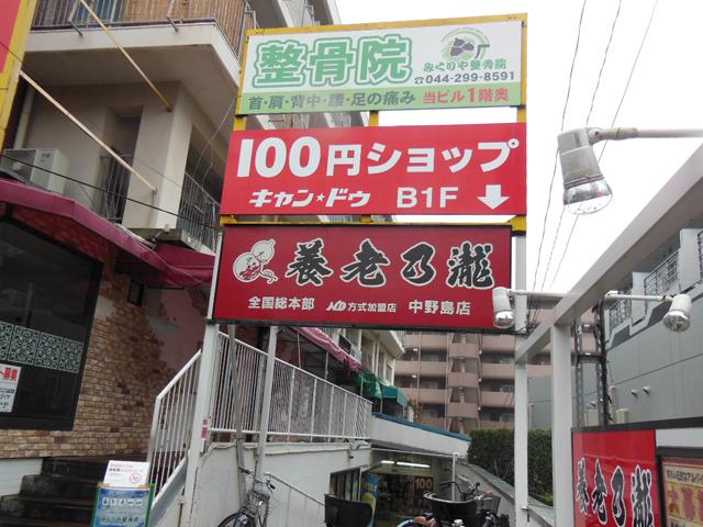 中野島駅のエリア情報8