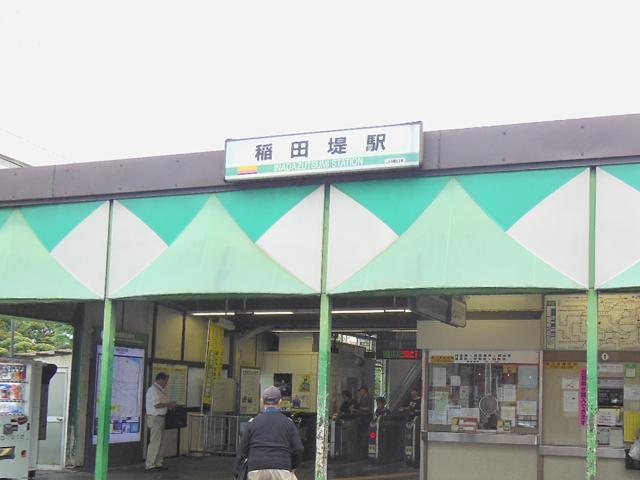 稲田堤駅のエリア情報1