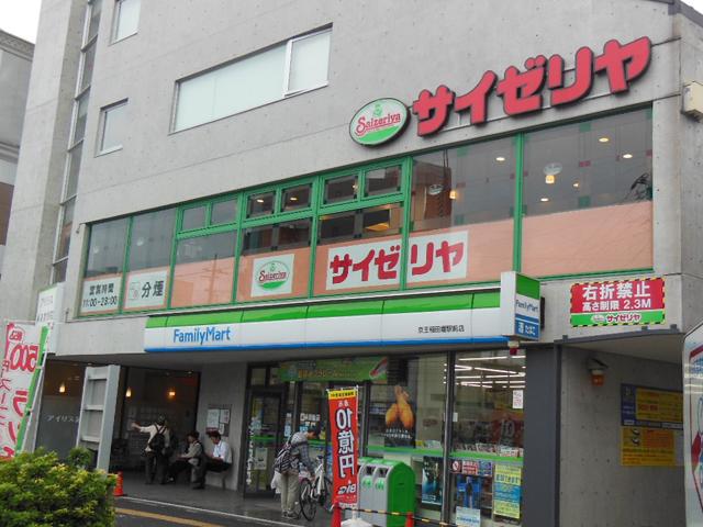 稲田堤駅のエリア情報6
