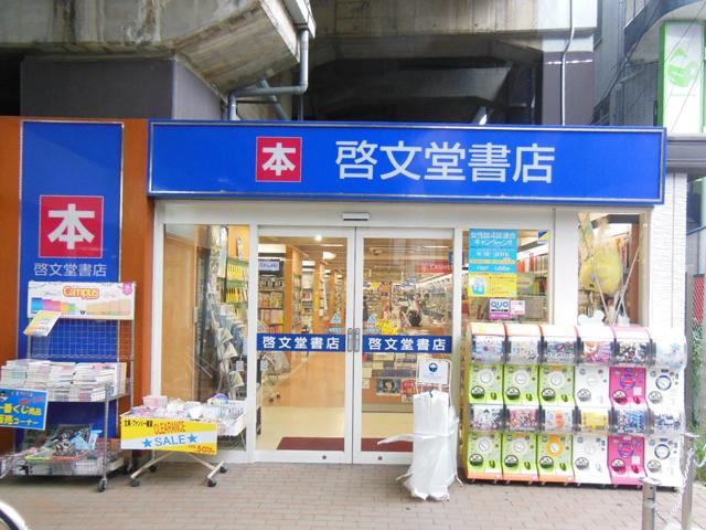稲田堤駅のエリア情報8