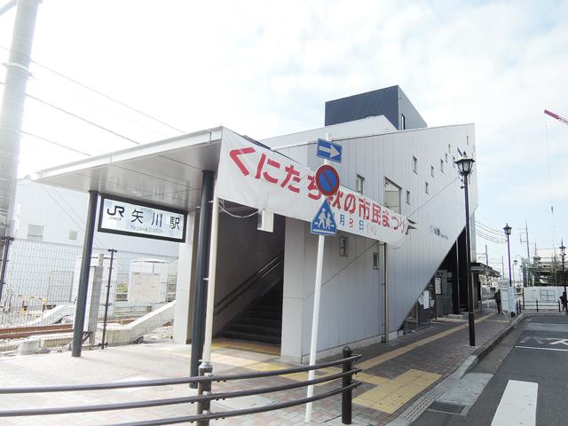 矢川駅のエリア情報1