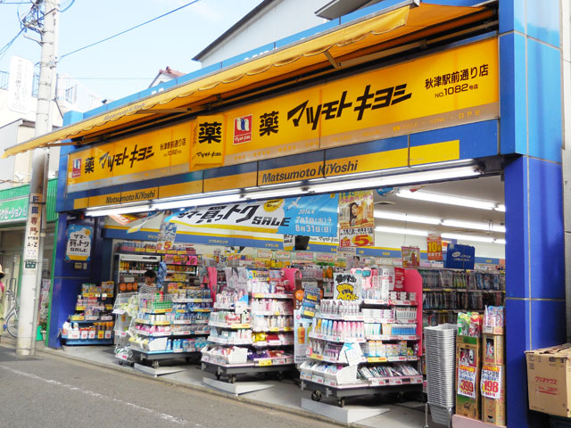 新秋津駅のエリア情報10