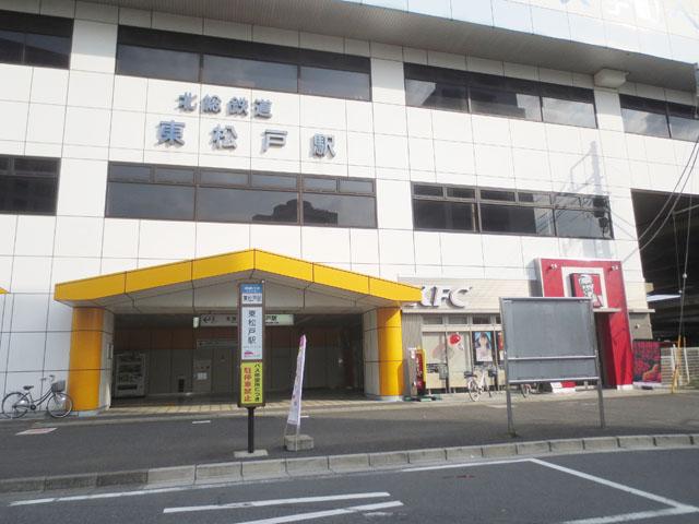 東松戸駅のエリア情報1