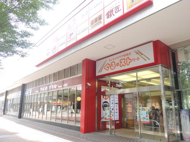 新横浜駅のエリア情報10