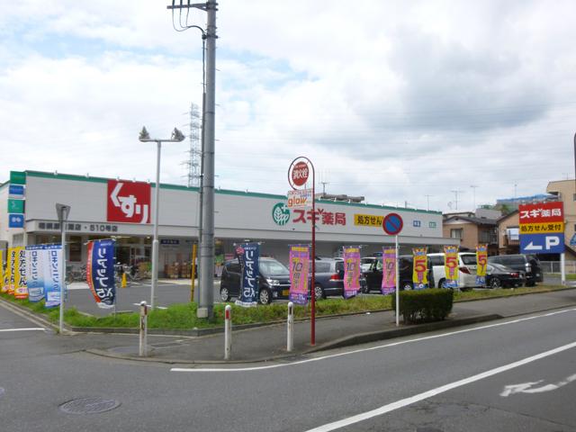 古淵駅のエリア情報3