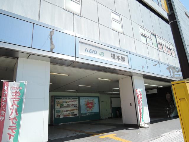 橋本駅のエリア情報12
