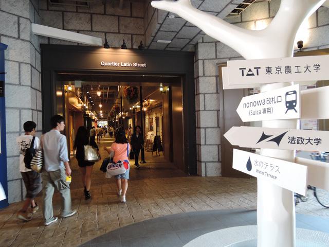 東小金井駅のエリア情報2