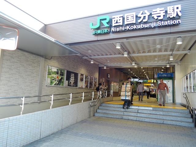 西国分寺駅のエリア情報1