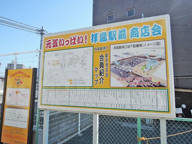 拝島駅のエリア情報5