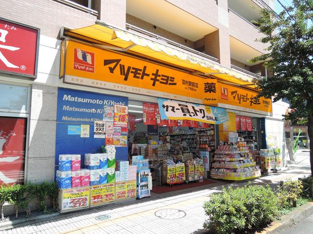 羽村駅のエリア情報3
