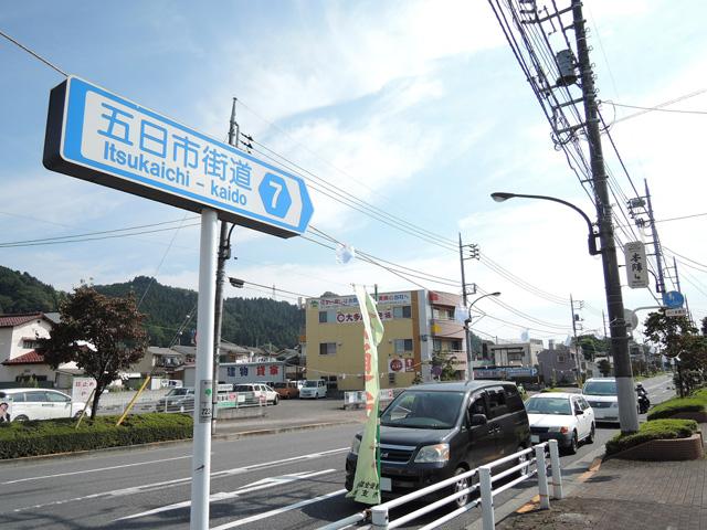 武蔵五日市駅のエリア情報8