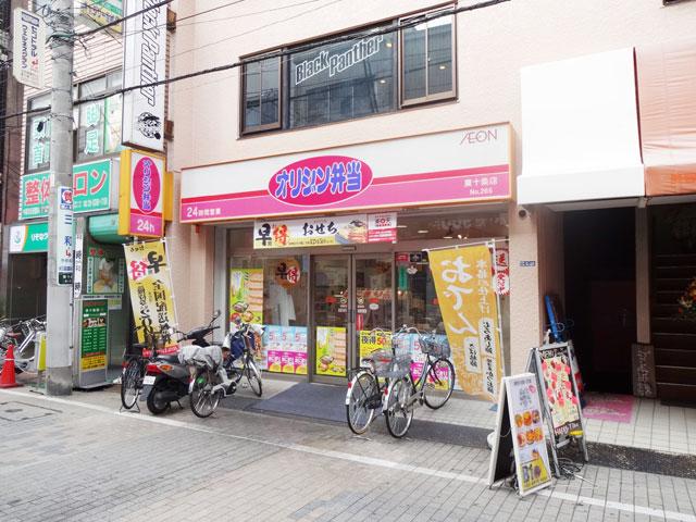 東十条駅のエリア情報6