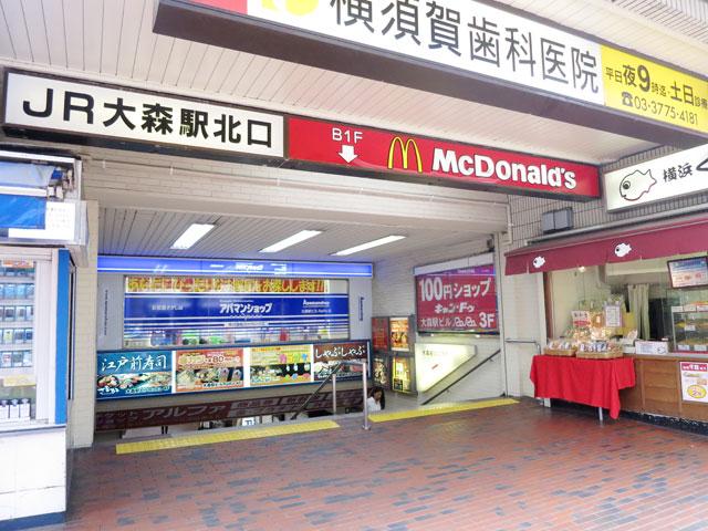 大森駅のエリア情報4