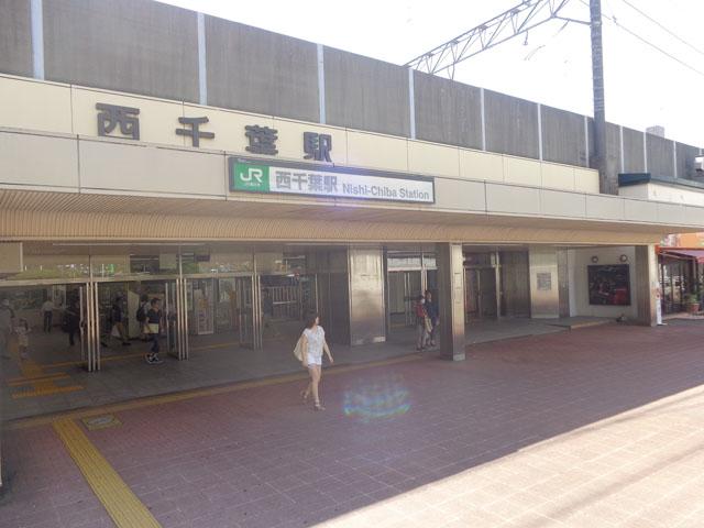 西千葉駅のエリア情報1