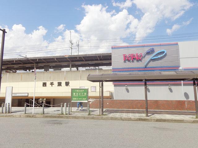 西千葉駅のエリア情報2