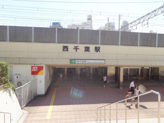 西千葉駅のエリア情報3