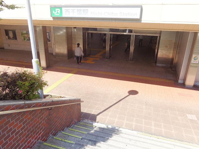 西千葉駅のエリア情報4