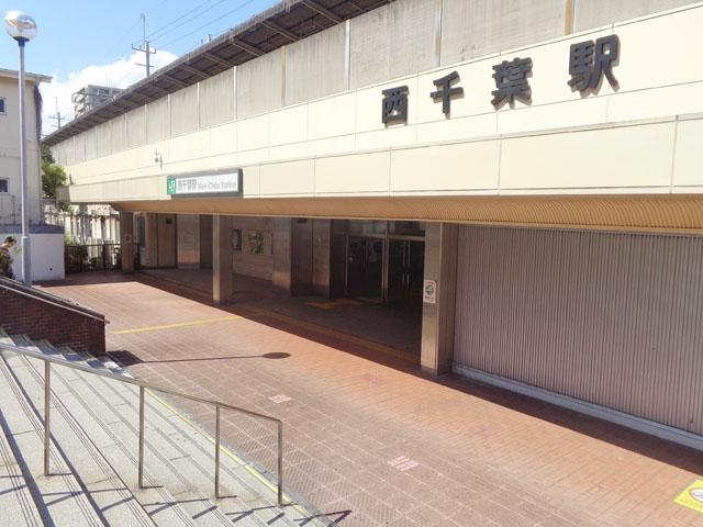 西千葉駅のエリア情報5