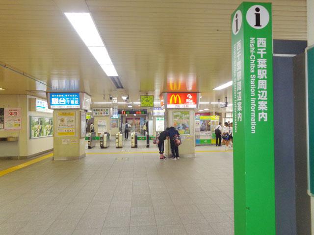 西千葉駅のエリア情報7