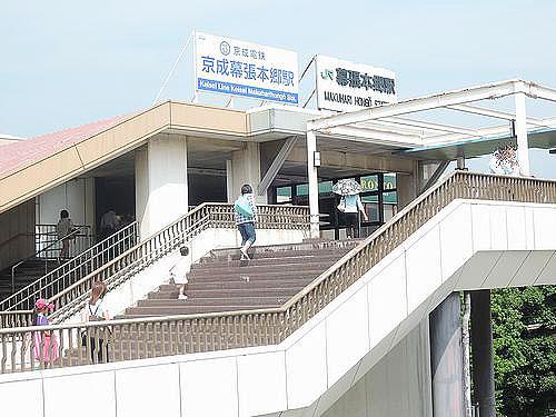 幕張本郷駅のエリア情報1