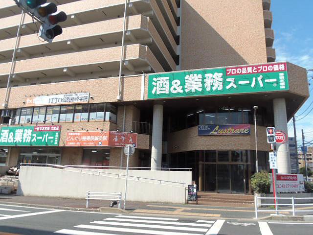 幕張本郷駅のエリア情報4