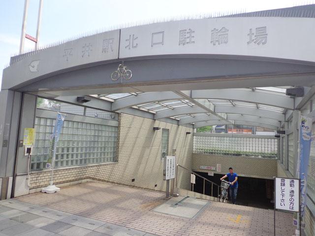 平井駅のエリア情報9