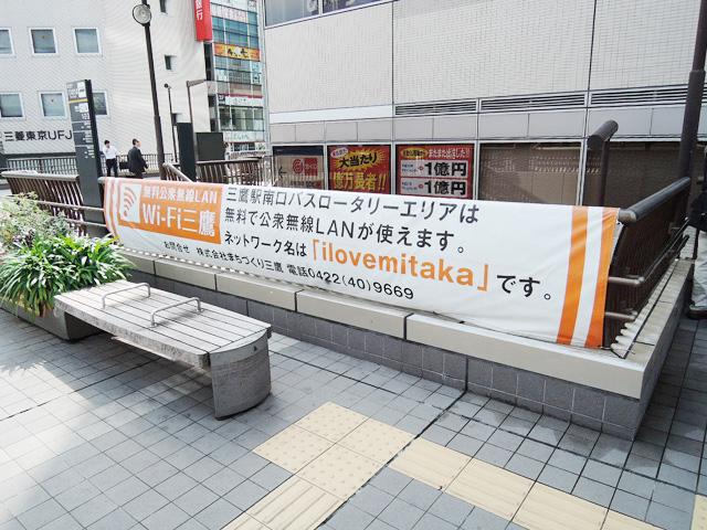 三鷹駅のエリア情報2