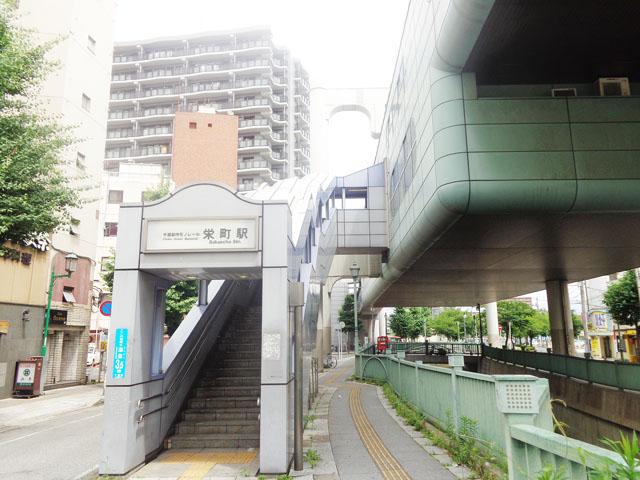 栄町駅のエリア情報2