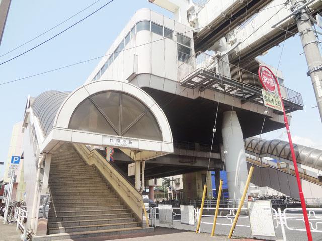 作草部駅のエリア情報1