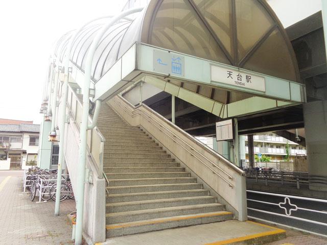 天台駅のエリア情報1