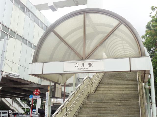 穴川駅のエリア情報1